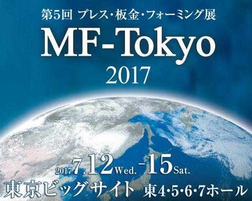 MF-Tokyo2017へ出展いたします