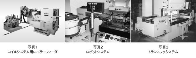 ニシダ精機製品ラインアップ