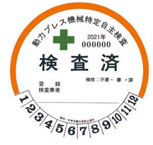 動力プレス機械特定自主検査 検査標章